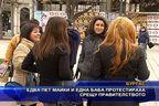 Едва пет майки и една баба протестираха в Бургас