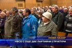 НФСБ с партийни структури в Нови Пазар и с. Могила