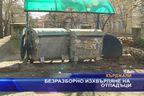 Безразборно изхвърляне на отпадъци