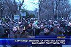 Варненци отново на протест срещу високите сметки за ток