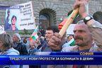 Предстоят нови протести за болницата в Девин