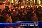 Трети протест срещу високите цени на тока