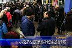 Протест пред сградата на ДКЕВР против завишените сметки за ток