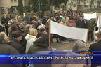 Местната власт саботира протеста на гражданите