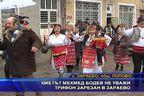Кметът Мехмед Бодев не уважи Трифон Зарезан в Зараево