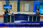 Нова турска провокация срещу България