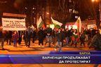 Варненци продължават да протестират