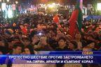 Протестно шествие против застрояването на Пирин, Иракли и Корал