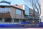 Сесиите на общинския съвет забранени за ТВ СКАТ