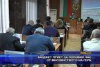 Бюджет приет за половин час от мнозинството на ГЕРБ