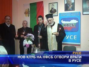 Нов клуб на НФСБ отвори врати в Русе