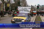 Протестите във Варна и срещу правителството