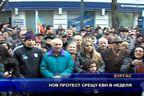 Нов протест срещу ЕВН в неделя