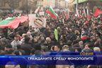 Гражданите срещу монополите