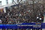 Над 2 000 бургазлии изригнаха срещу ЕВН