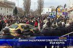 Двама задържани след протеста във Варна