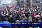 Близо 5 000 на протест в Стара Загора