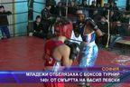 Младежи отбелязаха с боксов турнир 140г. от смъртта на Васил Левски