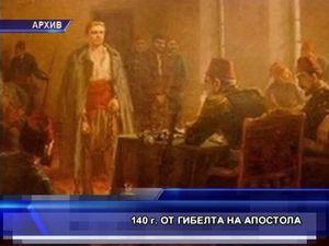 140 години от гибелта на Апостола