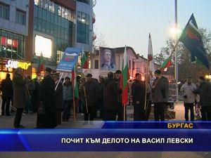 Почит към делото на Васил Левски