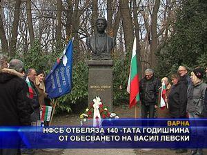 НФСБ отбеляза 140-тата годишнина от обесването на Левски