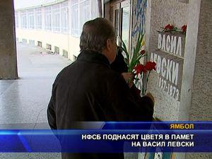НФСБ почете Левски в Ямбол