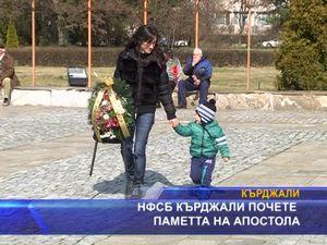 НФСБ Кърджали почете паметта на Апостола