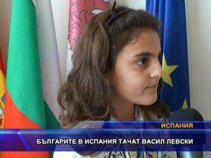Българите в Испания тачат Васил Левски