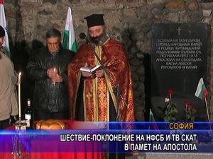Шествие-поклонение на НФСБ и ТВ СКАТ в памет на Апостола