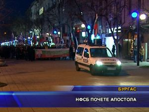НФСБ почете Левски в Бургас