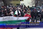 Трети пореден ден старозагорци протестират