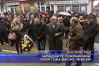 Западните покрайнини почетоха Васил Левски