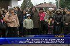 Жителите на кв. Бенковски почетоха паметта на Апостола
