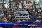 Декларация срещу обедняването на българите