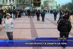 Рехав протест в защита на ГЕРБ