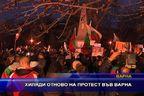 Хиляди отново на протест във Варна