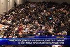Приеха бюджета на Варна, кметът готов с оставка при закононарушения