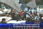 Десант на трактори и добитък в подкрепа на Бойко Борисов