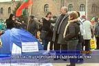 Протести срещу корупцията в съдебната система