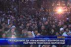 Гражданите да упражняват контрол над партиите поискаха варненци