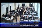 ГЕРБ, ДПС и АТАКА толерират погазване на концесионен договор
