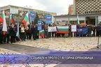 Социален протест в Горна Оряховица