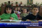 Деца разказват за живота и делото на Левски