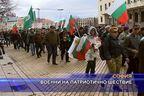Военни на патриотично шествие