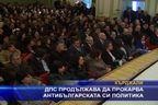 ДПС продължава да прокарва антибългарската си политика