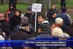 Протестиращите намаляват поради разединение