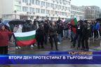 Втори ден протестират в Търговище