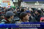 Болезнен разгром за България след управлението на ГЕРБ