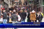 Българите в Испания за оставката