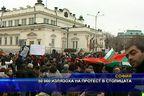 50 000 излязоха на протест в София